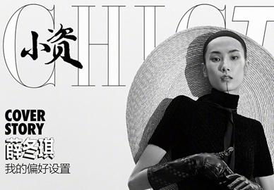 """薛冬琪演绎《CHIC TEEN》10月刊""""我的偏好设置"""""""